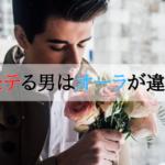 "<span class=""title"">モテる男はオーラが違う!恋愛参謀流モテる男のオーラの出し方とは!?</span>"