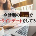 """<span class=""""title"""">Dineを使ってオンラインデートをやってみた</span>"""